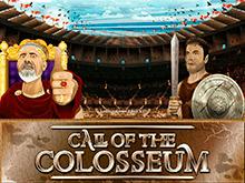 Онлайн-аппарат Зов Колизея